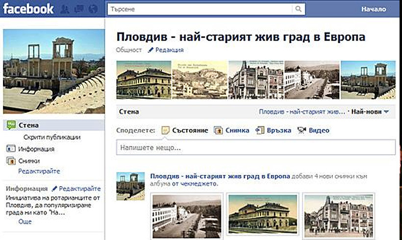 Facebook страница в подкрепа на инициативата Пловдив – най-старият жив град в Европа