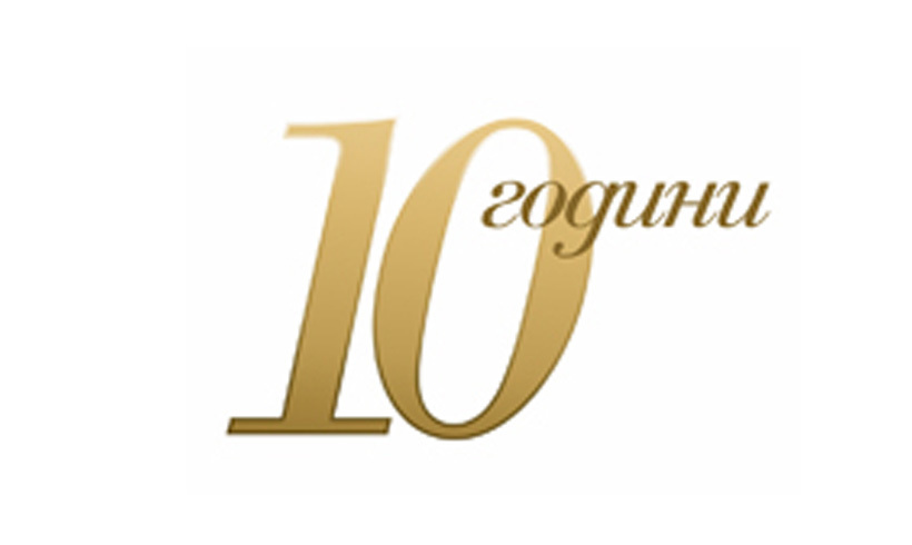 Ротари клуб Пловдив-Пълдин стана на 10 години