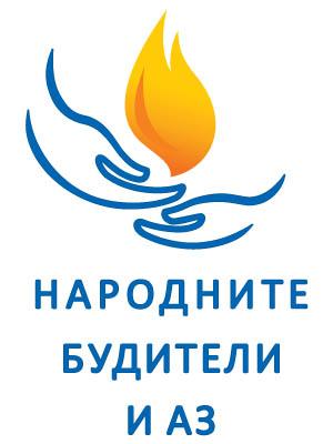 Лого на Народните Будители и Аз