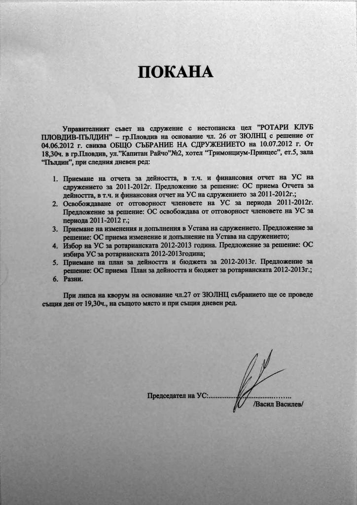 Асамблея / Общо събрание на Ротари клуб Пловдив Пълдин