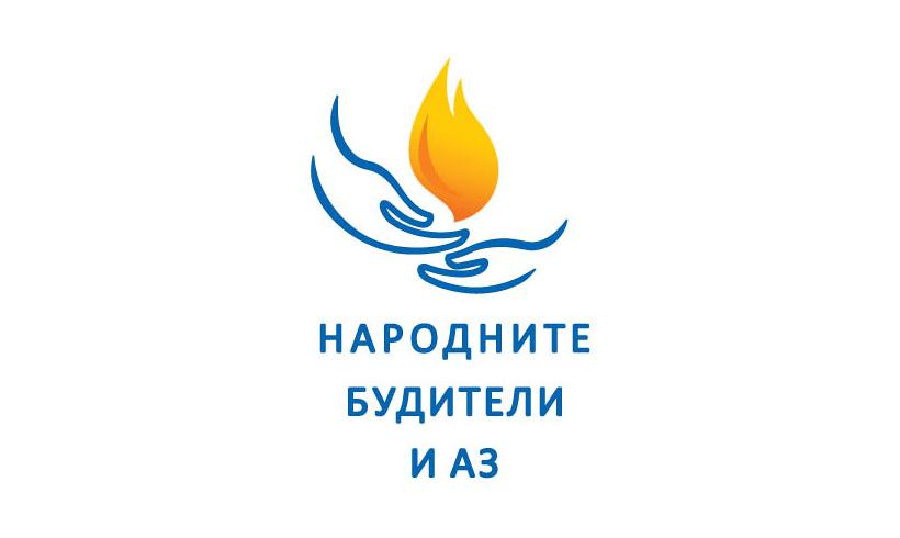 Ротари клуб Русе-Дунав в подкрепа на проекта Народните будители и АЗ