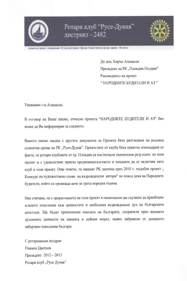 Писмо до Ротари клуб Пловдив-Пълдин
