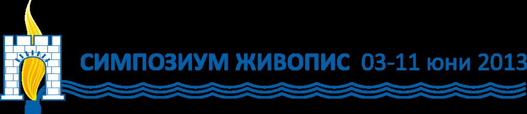 Лого Симпозиум по живопис Пловдив - от Твореца Сътворен