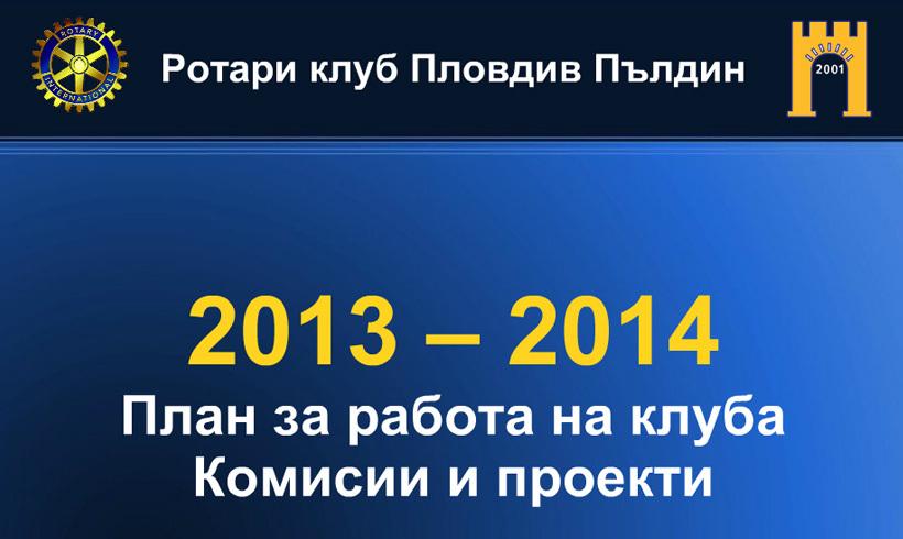 План за работа на клуба за 2013-2014