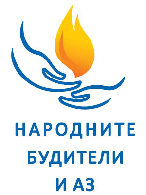 Rotary Club Ruse-Dunav in support of the project The National Leaders and I