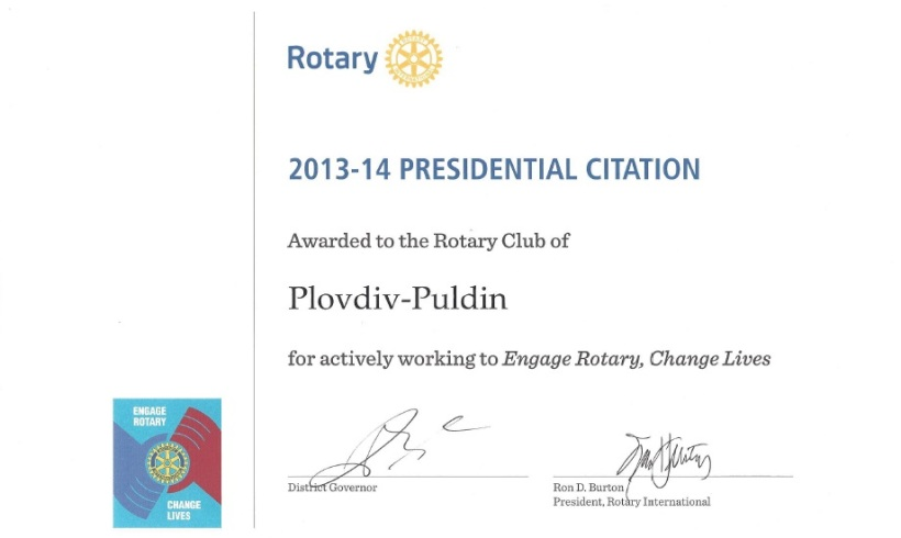 Признание от Президента на Rotary International – Рон Бъртън