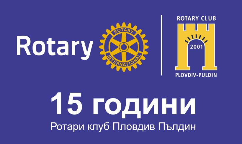Покана 15 години Ротари клуб Пловдив Пълдин