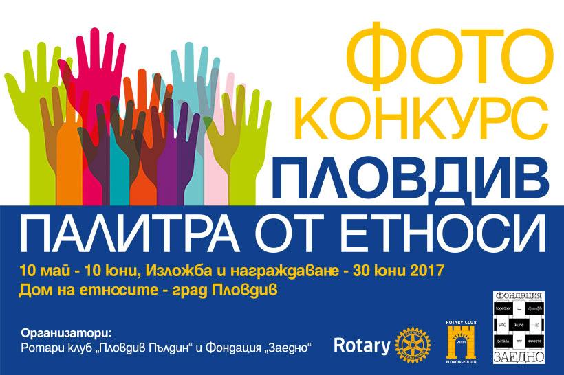 Фотоконкурс Пловдив - палитра от етноси
