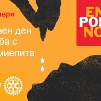 Ден на Полио в Пловдив